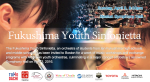 The Fukushima Youth Sinfonietta in Boston - Banner