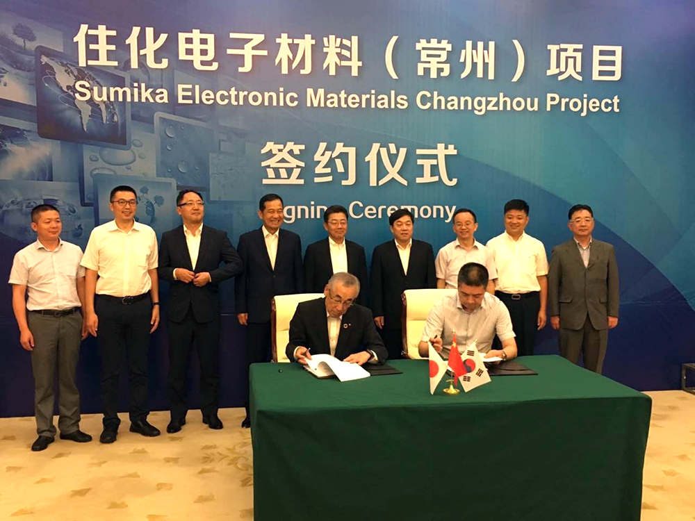 Changzhou National Hi-Tech District signs a project investment agreement with Sumitomo Chemical